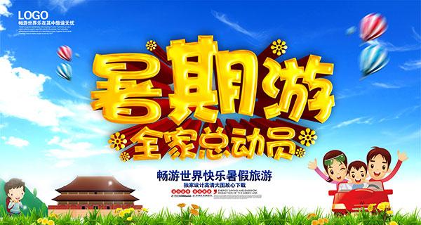 0 点 关键词: 暑期全家旅游活动海报设计psd素材下载,旅游,暑假旅游