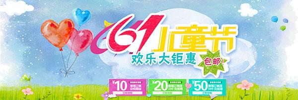 儿童节欢乐大钜惠促销banner,清新水彩风景插画,彩色气球,彩色变形字