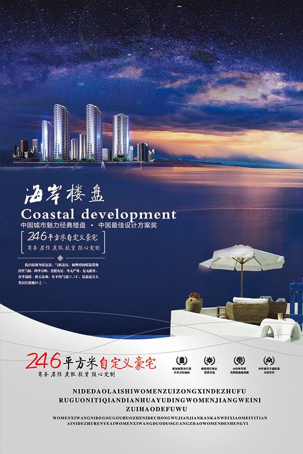 海岸楼盘海报_素材中国sccnn.com
