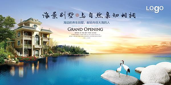 海景别墅海报,地产广告,房地产,海景,别墅,与自然亲切相拥,欧式建筑