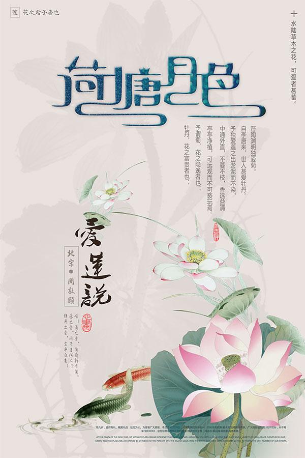 0 点 关键词: 荷塘月色海报,传统,艺术,手绘,爱莲说,荷塘,月色,海报