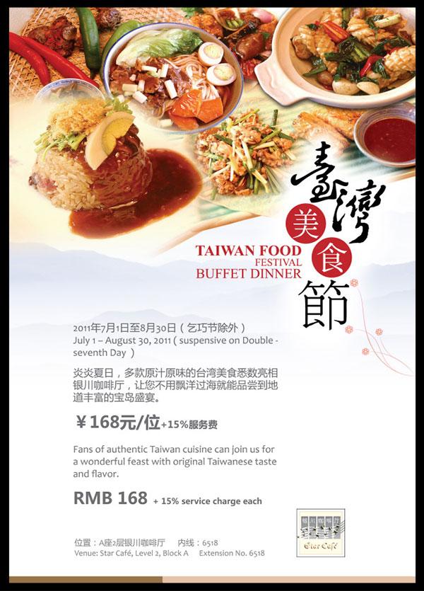 台湾美食节海报图片