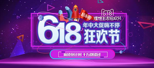 素材分类: 网页所需点数: 0 点 关键词: 618狂欢节促销海报banner设计