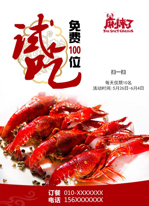 试吃小龙虾海报