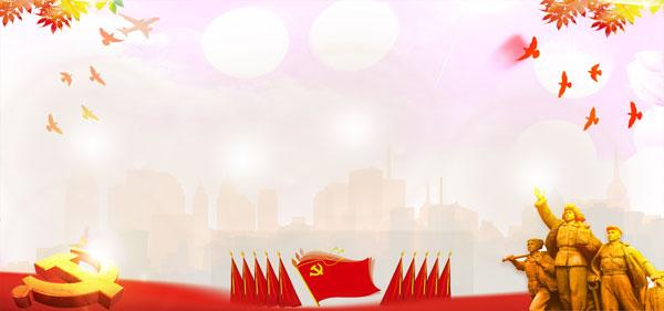 建党96周庆背景