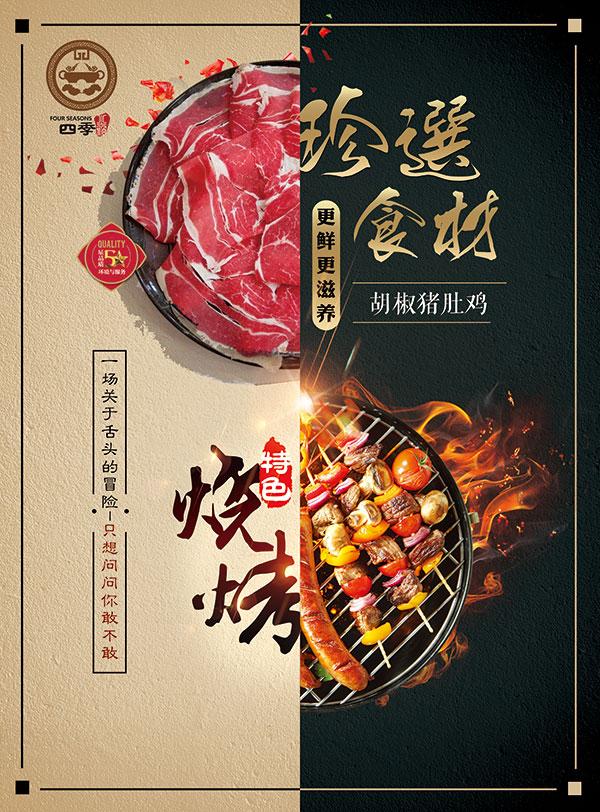 素材分类: 平面广告所需点数: 0 点 关键词: 火锅烧烤美食海报,火锅图片