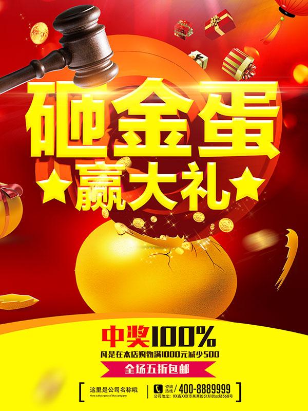 砸金蛋广告词_砸金蛋赢大礼海报_素材中国sccnn.com