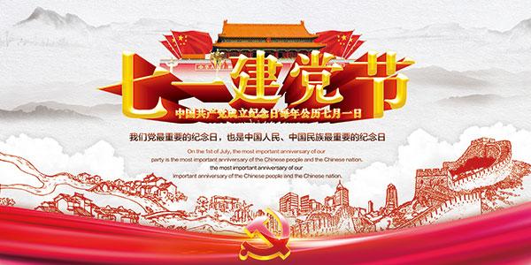 建党节庆祝海报