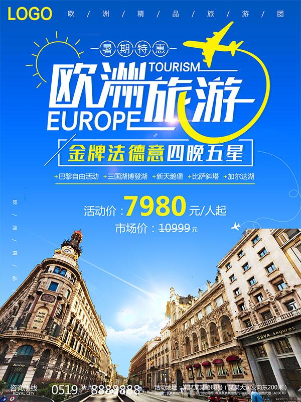 欧洲旅游风景海报图片