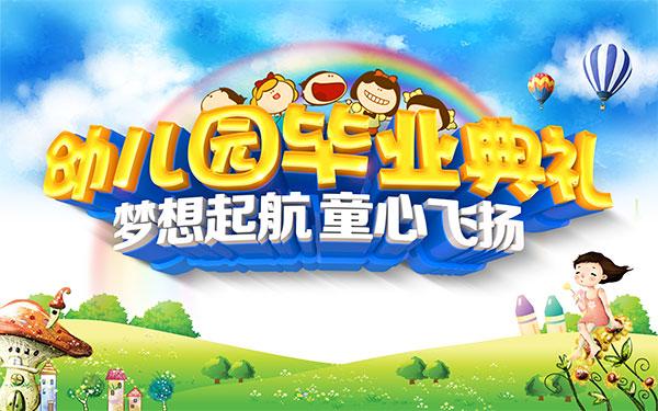 蓝天白云,彩虹,氢气球,草地,树木,女孩,蘑菇屋,卡通,可爱,毕业典礼