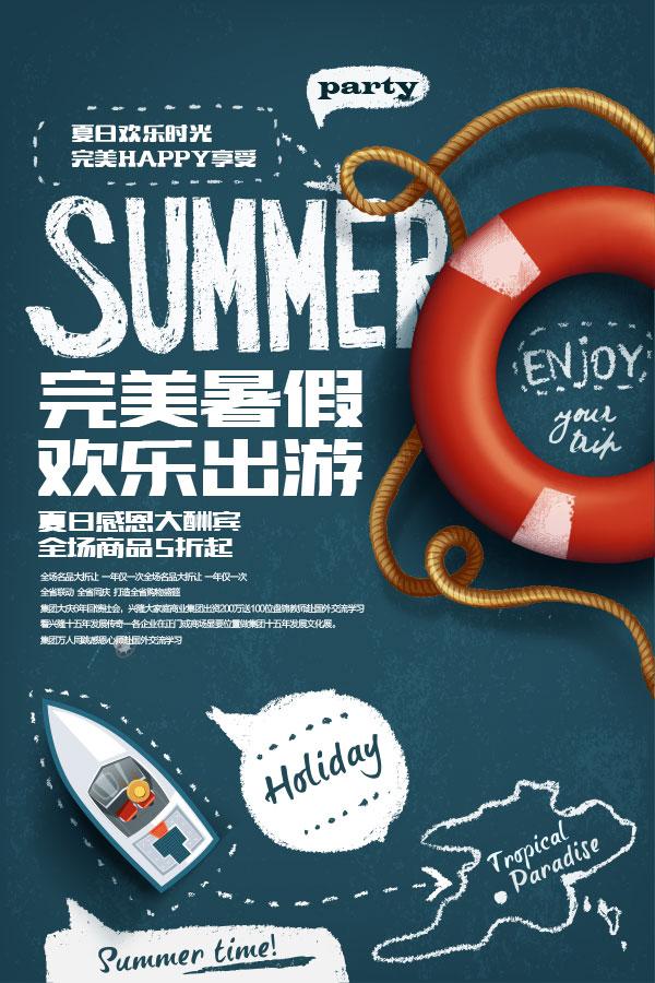 暑假欢乐出游海报