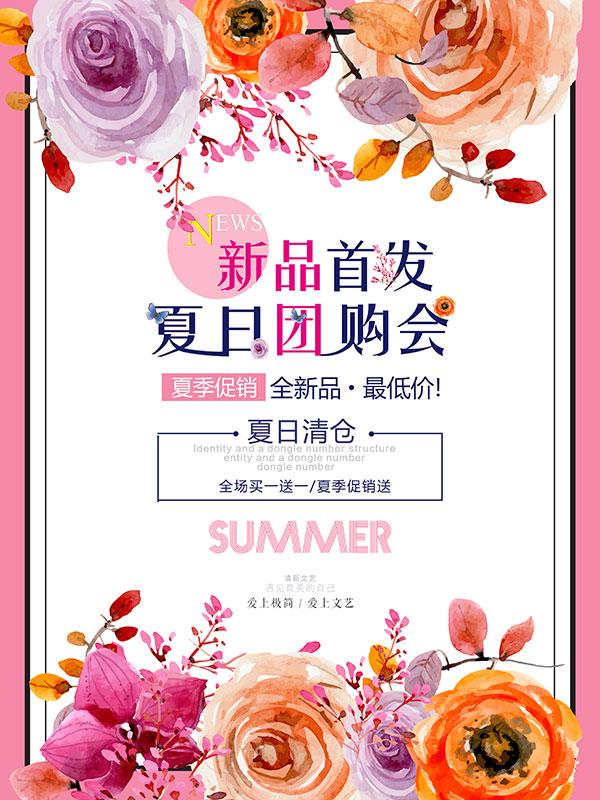 夏日团购海报