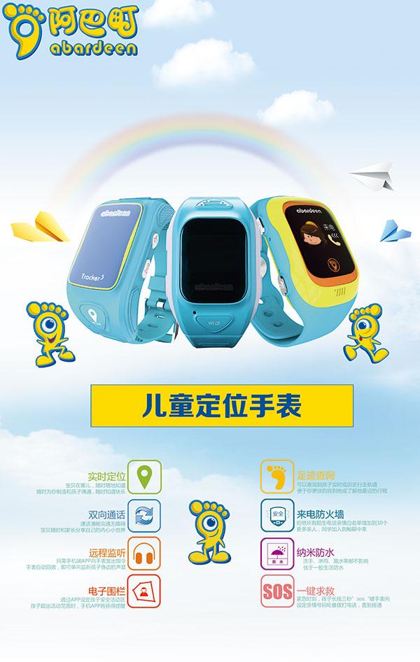 儿童智能手表海报
