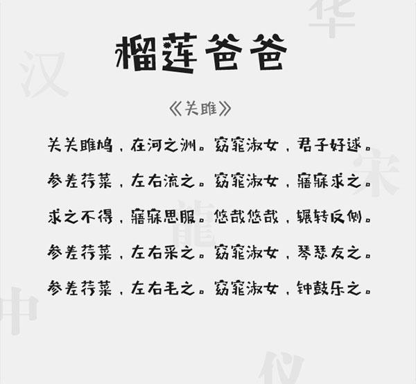 榴莲爸爸字体