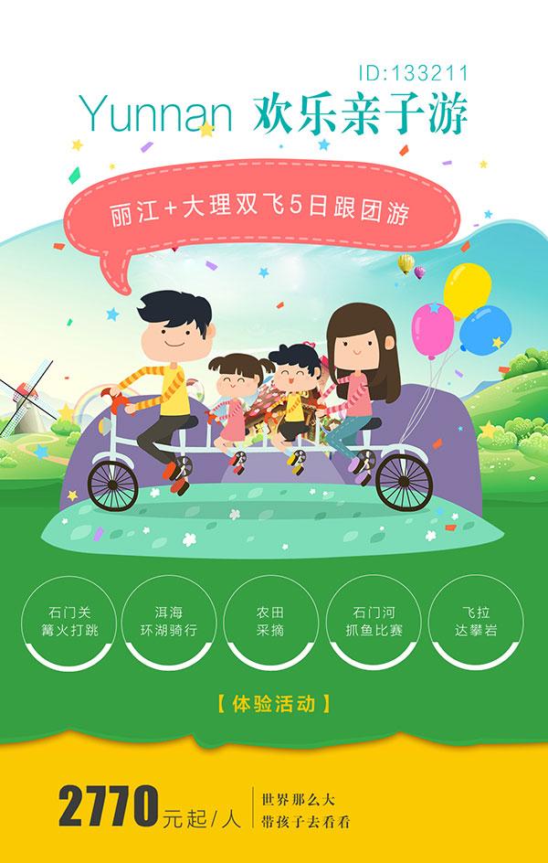 欢乐亲子游,云南旅游,旅游海报,丽江,大理,亲子,一家人,出游,psd 下载