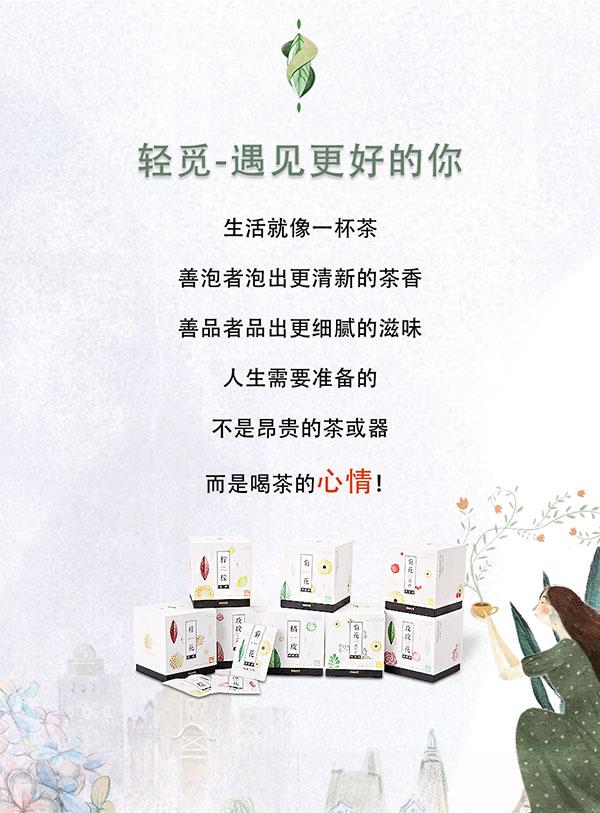 小清新茶叶海报图片