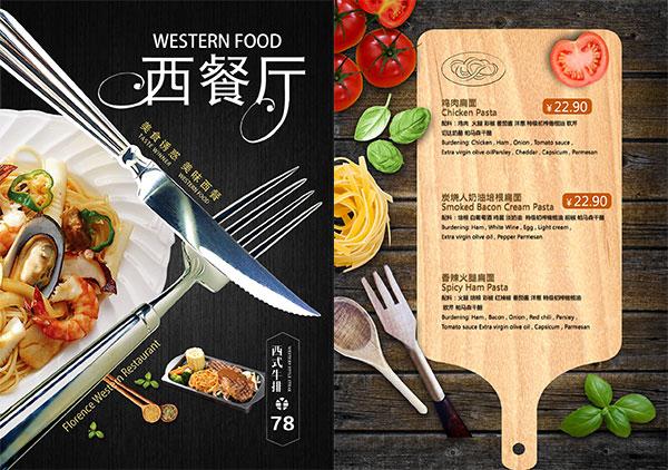 创意西餐厅菜谱