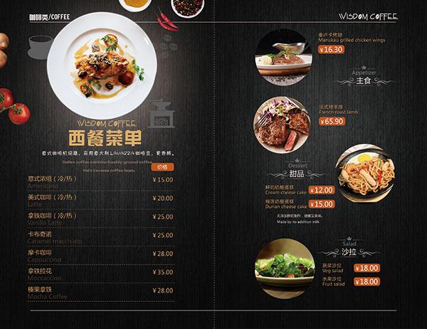 西餐牛排菜谱