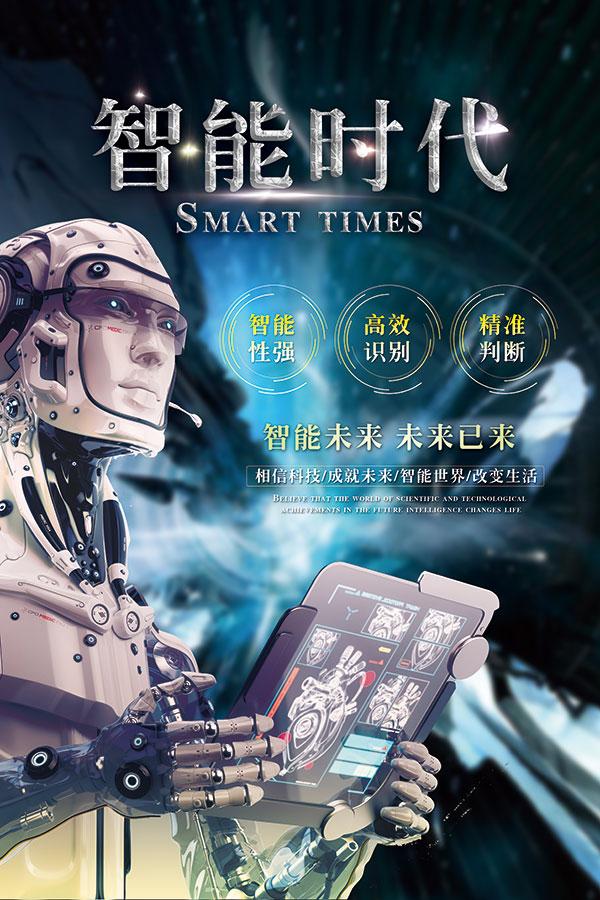 人工智能科技宣传海报,人工智能,人形机器人,服务机器人,机器人,机器人设计图,设计,机器人挂画,机器人展板,数码产品,人工智能,机器人海报,电路板,电路板素材,人工智能化,人式智能画册,机器人画册,现代科技,psd