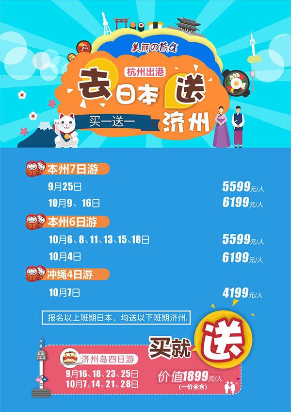 济州旅游特价海报