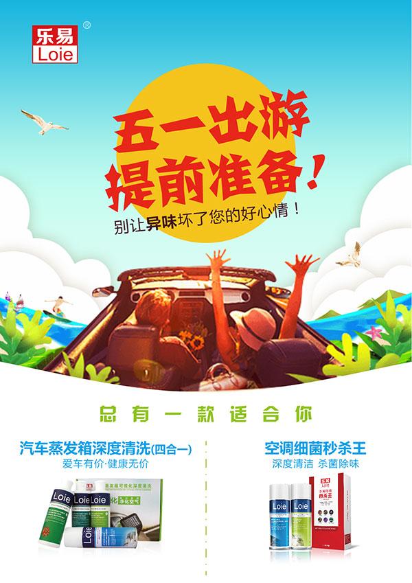 汽车清洁用品海报