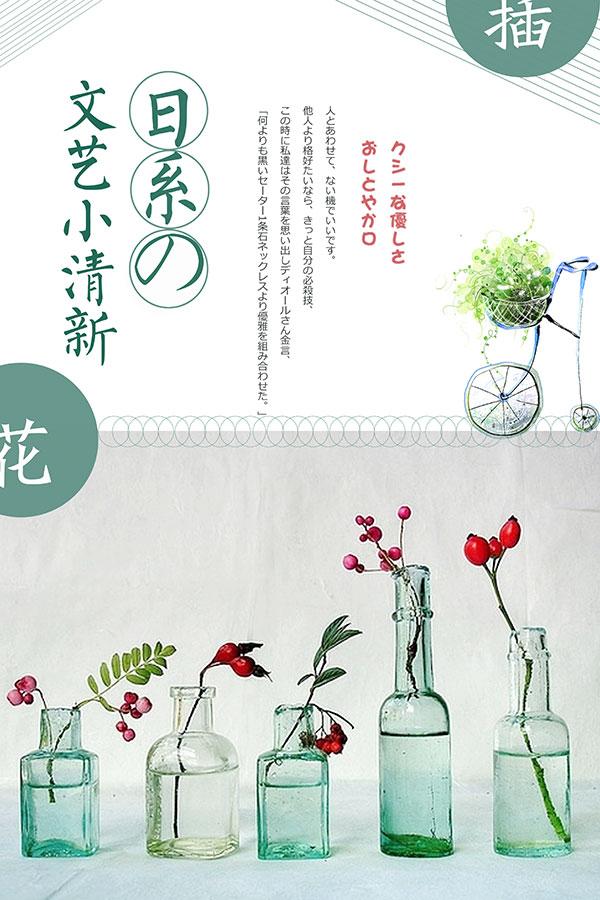 日系,文艺,小清新,日系照片排版,插画,插花,鲜花,海报,四月,叶子,动漫