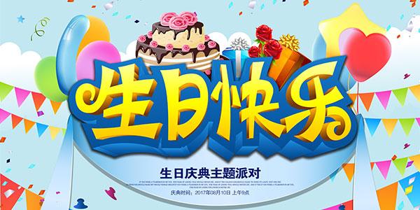 0 点 关键词: 生日快乐主题派对海报设计psd源文件,生日快乐,生日派对