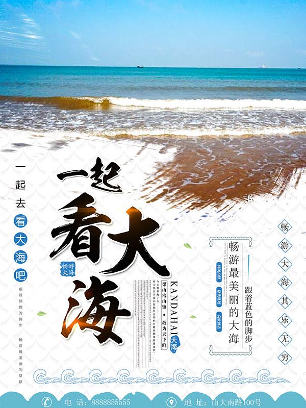 夏季海边v海报海报穷游学生攻略图片