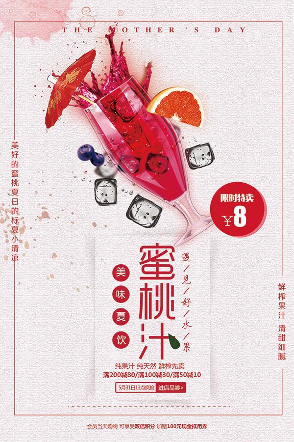 蜜桃汁宣传海报