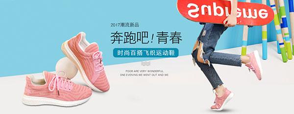 淘宝运动鞋促销