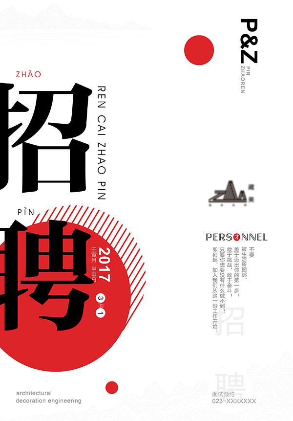 其它所需点数: 0 点 关键词: 字体招聘海报,中国风,简洁,字体设计,人