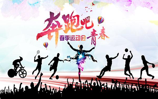春季运动会海报,奔跑,春季,欢呼,剪影,青春,运动会,春季,运动会,奔跑