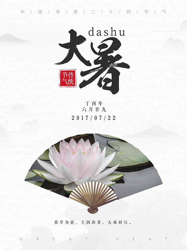 0 点 关键词: 水墨风传统节气大暑中国风节气海报,24节气,二十四节气
