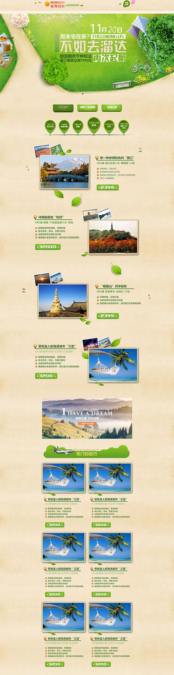 淘宝旅游季利发国际