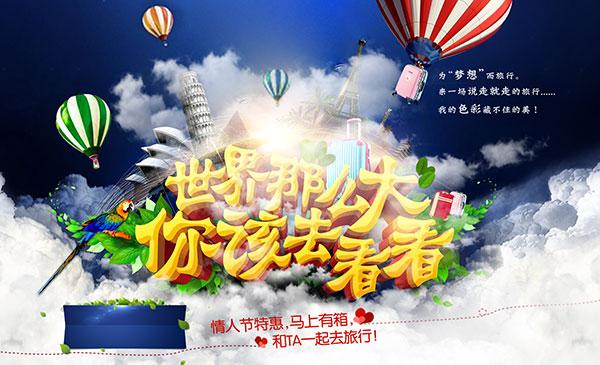 旅行社创意海报