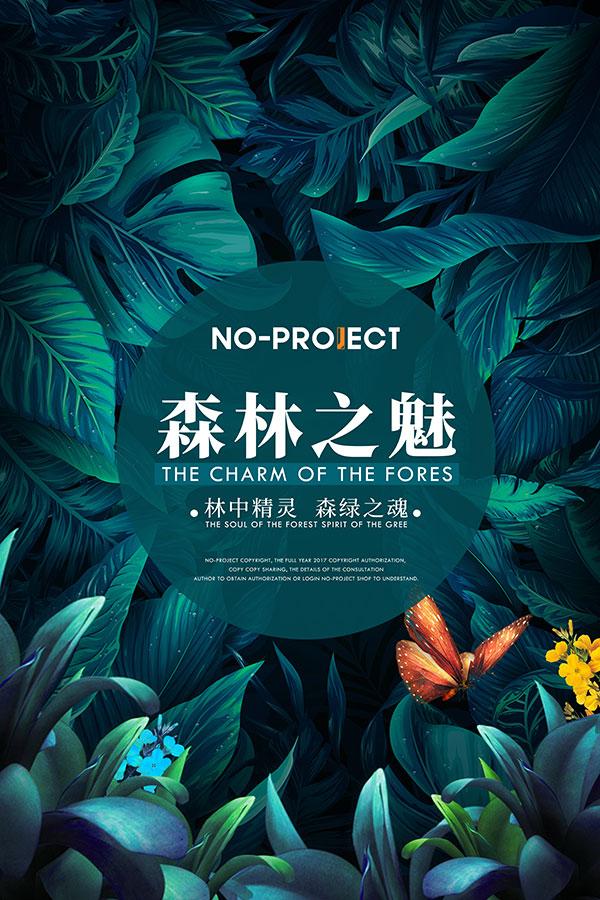 森林之魅促销海报
