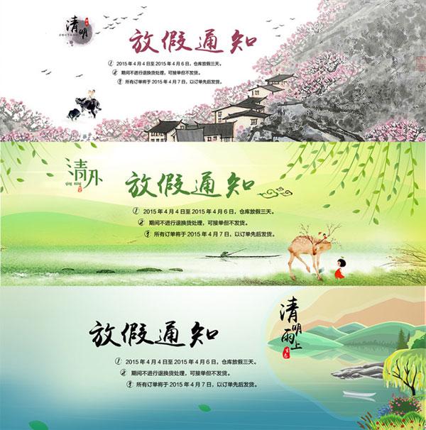 清明节放假免费_清明节放假通知_素材中国sccnn.com