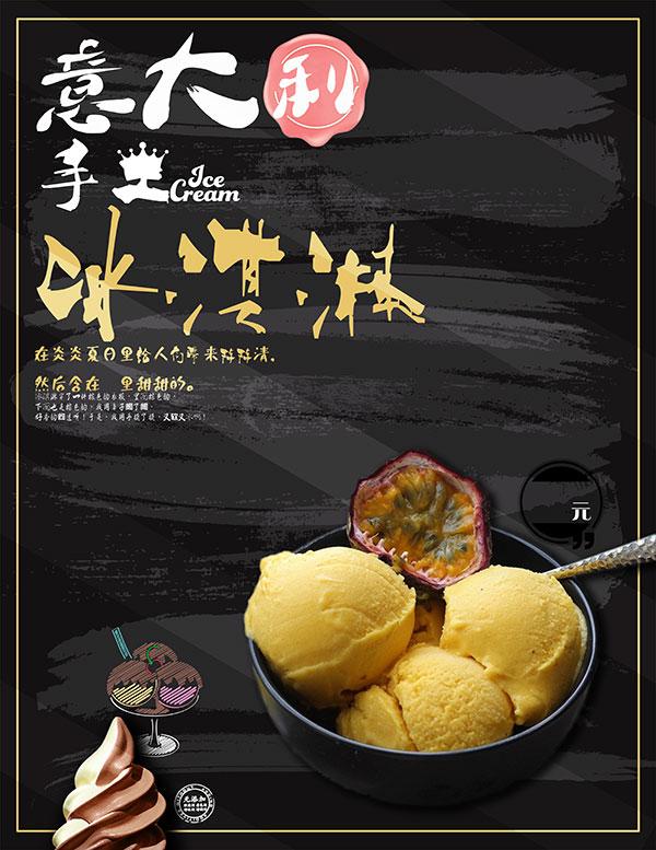 平面广告所需点数: 0 点 关键词: 意大利手工冰淇淋海报,意大利手工图片