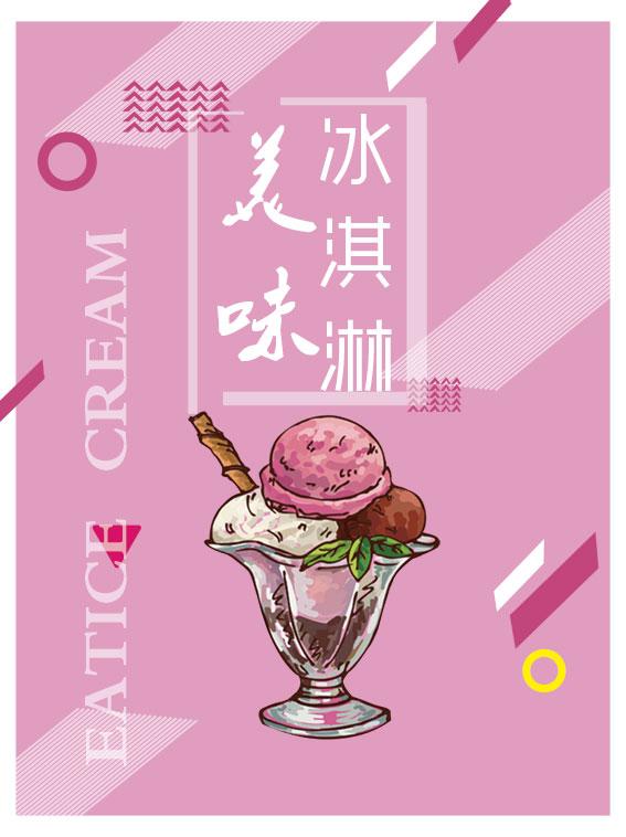 素材分类: 平面广告所需点数: 0 点 关键词: 冰淇淋海报,粉色,美食图片
