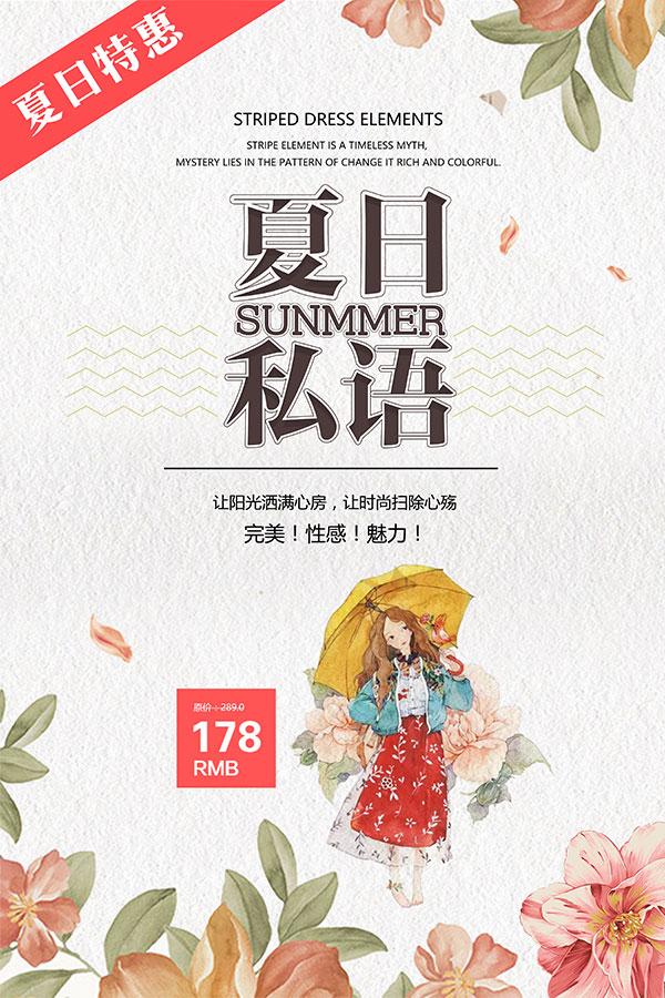 夏日私语促销海报