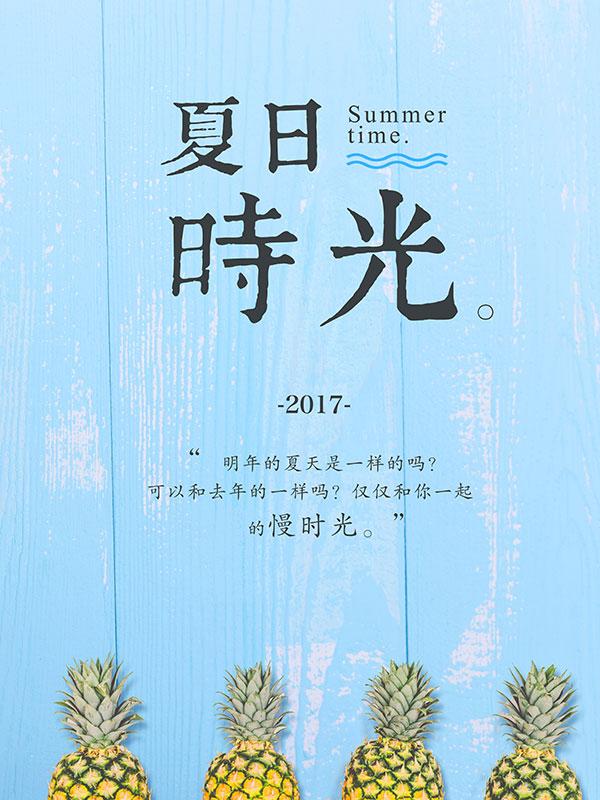 夏日时光简约海报设计,菠萝,蓝色,清新海报,唯美,文艺,夏季促销,夏日