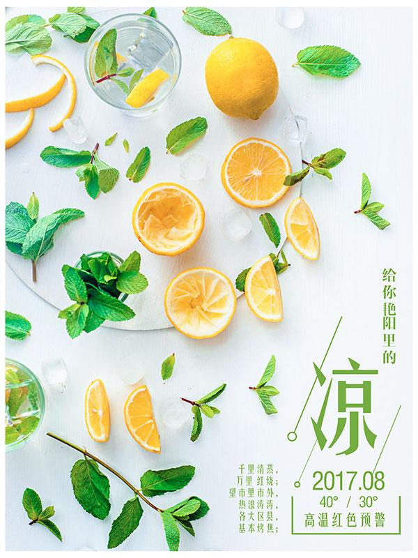 清凉夏天文艺海报