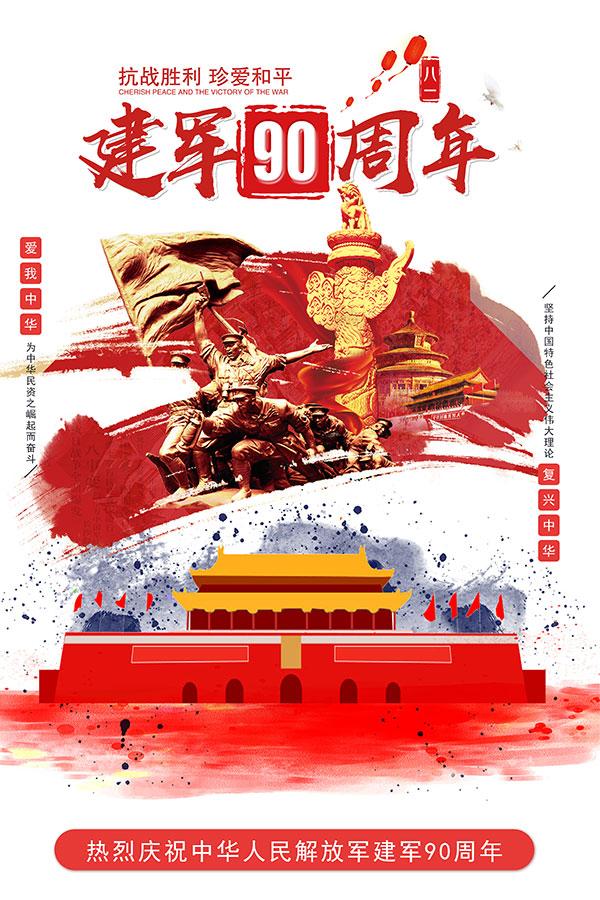 建军90周年海报