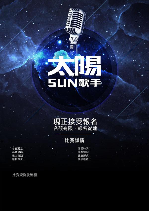太阳歌手比赛海报