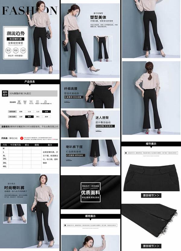 淘宝宝贝��/�����_淘宝喇叭裤描述