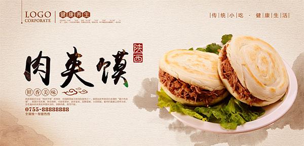 西安美食手绘海报