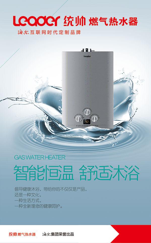 统帅燃气热水器
