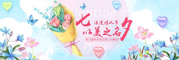 banner,促销活动,电商海报,浪漫七夕节,七夕,七夕节,七夕情人节,气球
