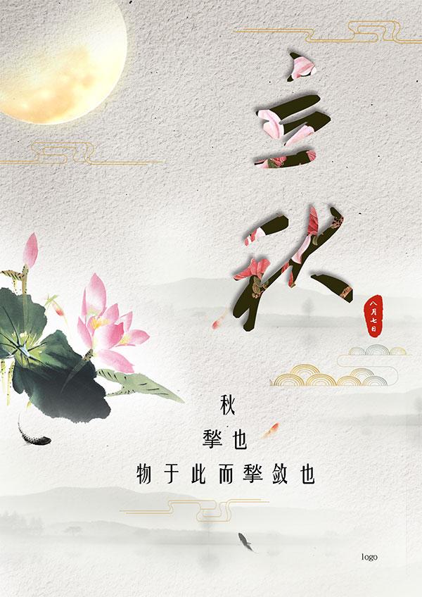 0 点 关键词: 立秋节气海报,立秋,节气,24节气,传统,荷花,月亮,中国