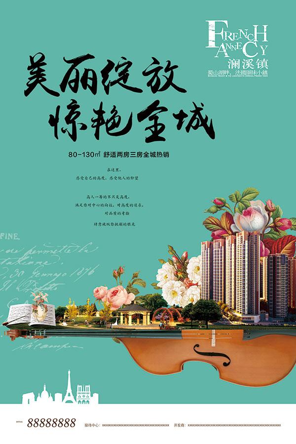 花园洋房,绿化景观,地产美景,高端大气,高端大盘,欧式洋房,海报单页